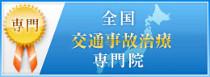 banner_jikosenmon.jpg