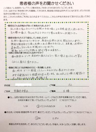 京都市 女性 T.M様直筆メッセージ