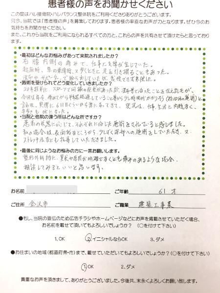 金沢市 M様 61歳 男性 建築業直筆メッセージ