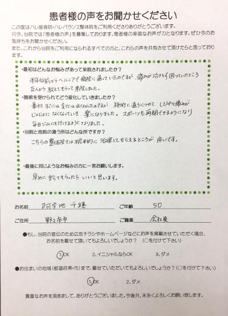 金沢市 阿字地様直筆メッセージ