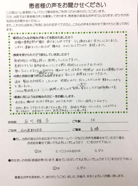 石川県野々市市 石川雅子様直筆メッセージ