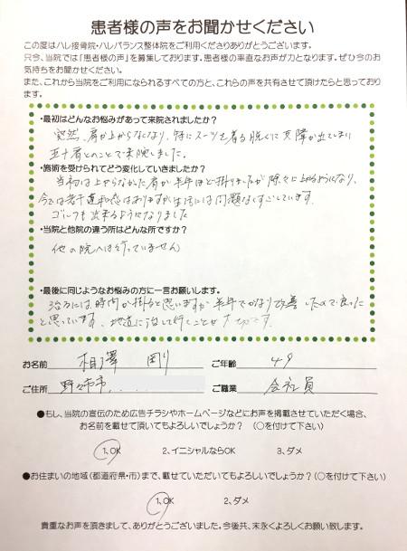 石川県野々市市 相澤 剛様直筆メッセージ