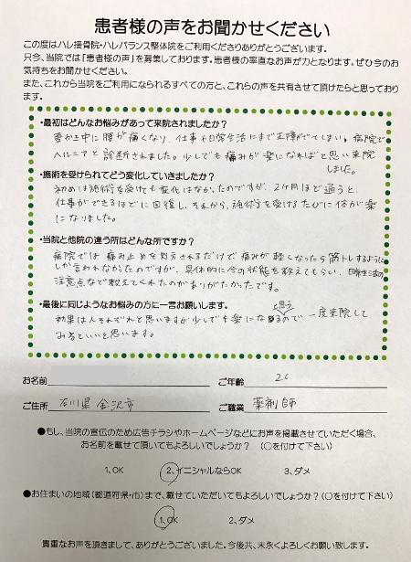 石川県 金沢市 A・R様 薬剤師直筆メッセージ