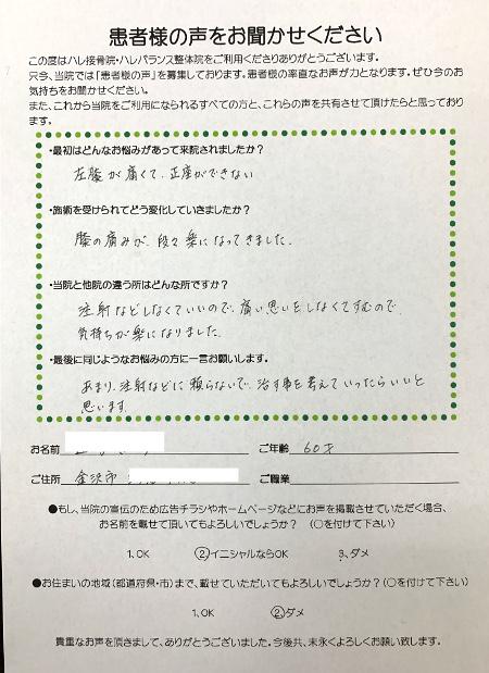 石川県金沢市 N・T様直筆メッセージ