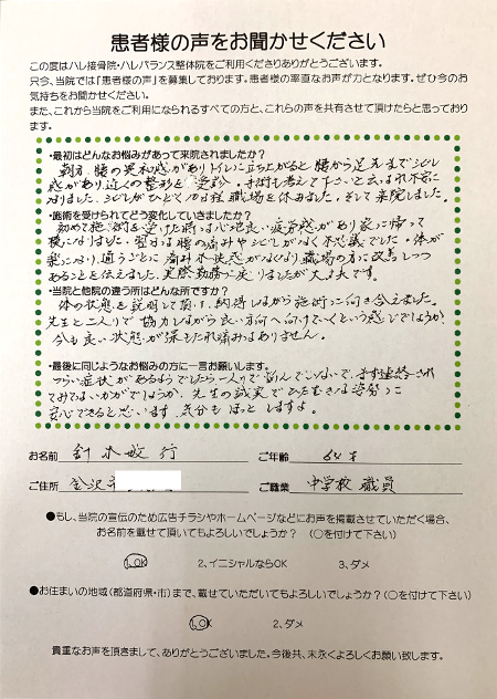 金沢市 針木様 男性直筆メッセージ