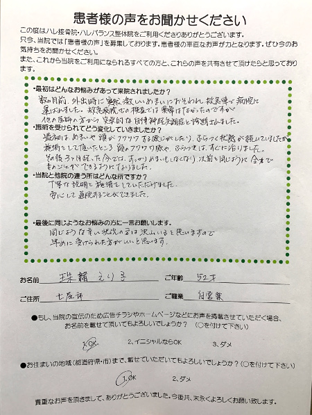 石川県 金沢市 珠緒様直筆メッセージ