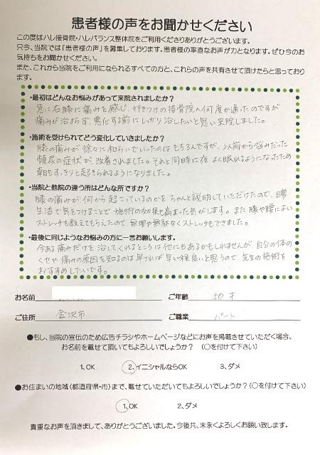 金沢市 A・T様直筆メッセージ