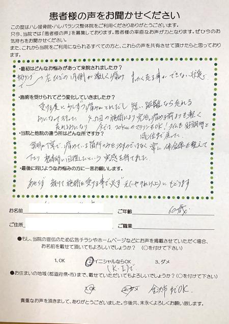 金沢市 K・I様 60歳直筆メッセージ