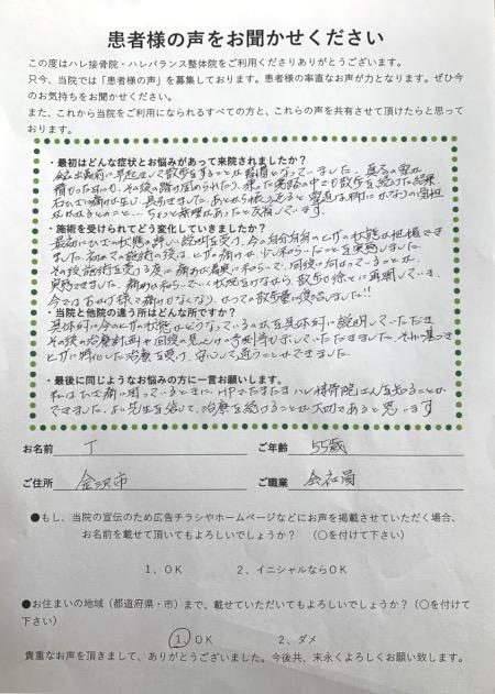 金沢市 T様 男性直筆メッセージ