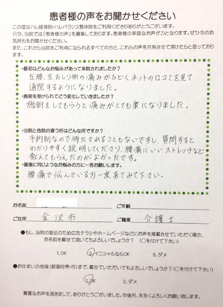 金沢市 T様 女性 介護士直筆メッセージ