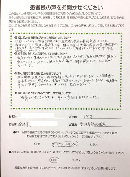 金沢市 N様 市議会議員直筆メッセージ