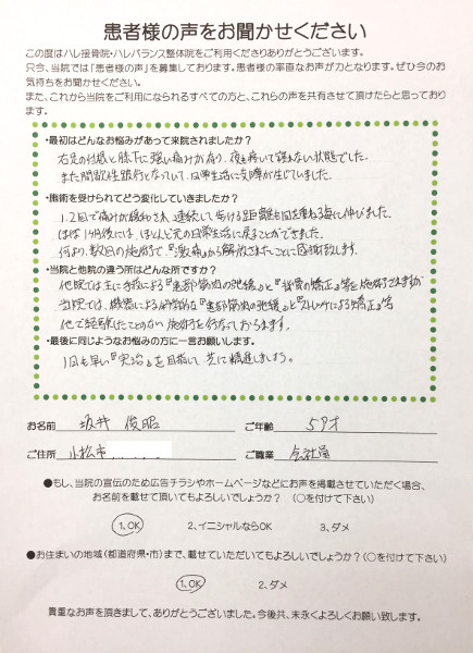 小松市 坂井様 男性 会社員直筆メッセージ