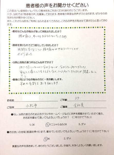 小松市 H・S様 会社員直筆メッセージ