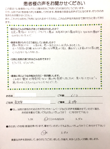 金沢市 Y様 主婦直筆メッセージ