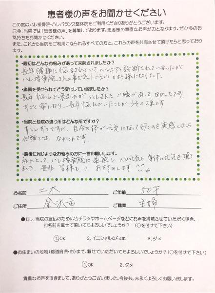 金沢市 二木様直筆メッセージ