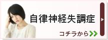 http://hare-seitai.com/wp-content/uploads/jiritsushinkei.png