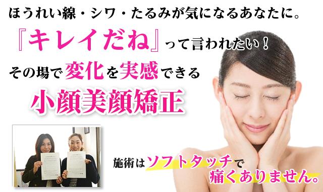 石川県唯一の小顔美顔矯正を受けるなら当院へ