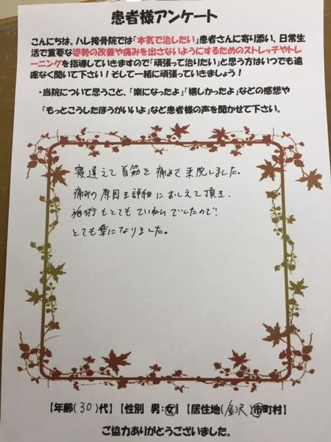 30代 女性 金沢市在住直筆メッセージ