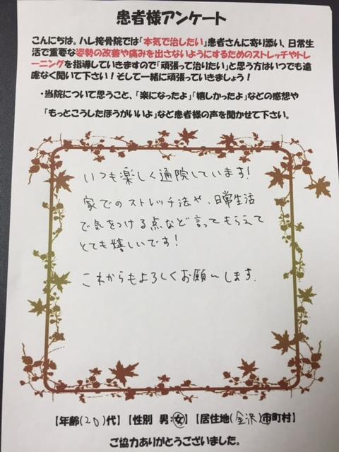 20代 女性 金沢市在住の方直筆メッセージ