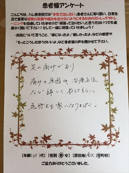 30代 男性 金沢市在住直筆メッセージ