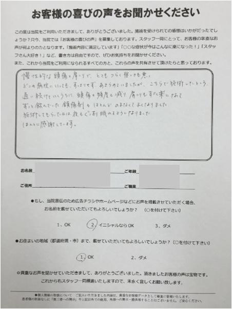 金沢市 T様 女性直筆メッセージ