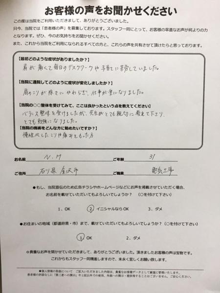 金沢市 N・M様 男性直筆メッセージ