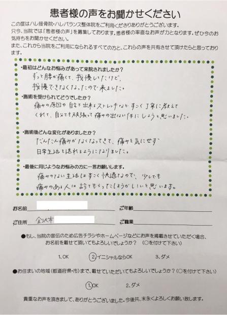 金沢市 M・A様 女性直筆メッセージ