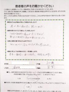 金沢市 N様 会社員 メッセージ