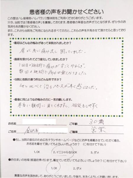 金沢市 N様 会社員直筆メッセージ