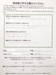 金沢市 M・N様 女性 メッセージ