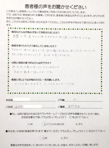 金沢市 M・N様 女性直筆メッセージ