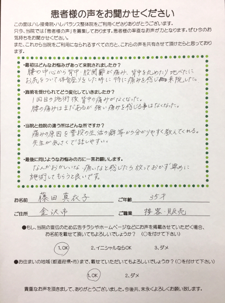 金沢市 藤田様直筆メッセージ